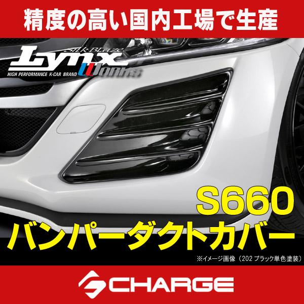 リンクスワークス LynxWorks 精度の高い国内工場で生産 S660 DBA-JW5 代引不可 ホンダ 未塗装 激安卸販売新品 バンパーダクトカバー Y 定番スタイル