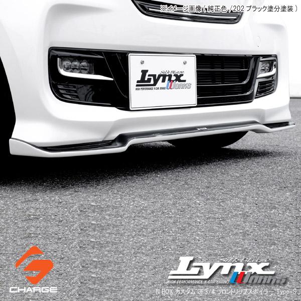 [4] N BOX カスタム JF3/4 フロントリップスポイラー Type-S [塗装済/単色塗装]シルクブレイズ リンクスワークス [SilkBlaze Lynx Works] 代引不可