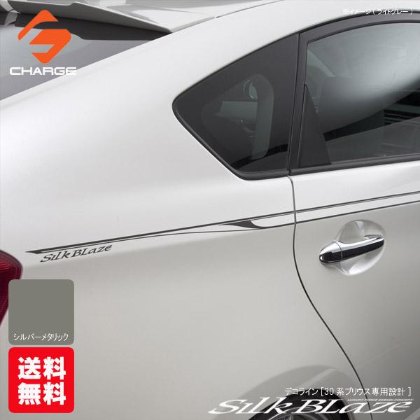 日本未発売 サイドビューをお手軽イメージチェンジ 送料無料 超人気 シルクブレイズデコライン シルバーメタリック 30系プリウス専用設計