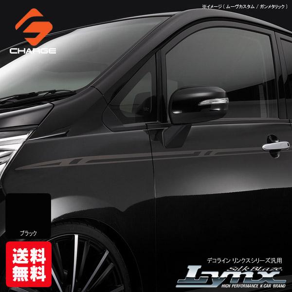 ムーヴカスタム 受注生産品 パレットSW NBOX N BOXスラッシュ リンクスシリーズ汎用 シルクブレイズ ブラック Lynxデコライン 人気急上昇 送料無料