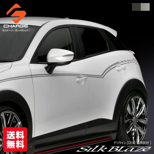 送料無料 CX-3 DK5 マツダ デコライン [ ガンメタリック / シルバーメタリック ]シルクブレイズ / SilkBlaze