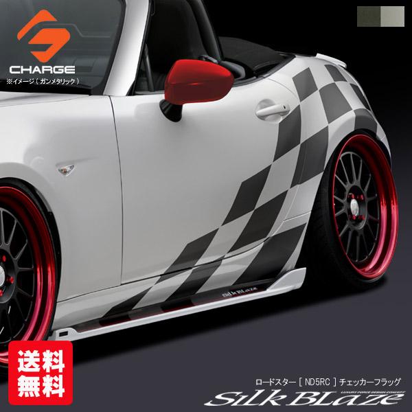 送料無料 ロードスター [ ND5RC ] チェッカーフラッグ [ ガンメタリック / シルバーメタリック ] SilkBlaze sports / シルクブレイズスポーツ