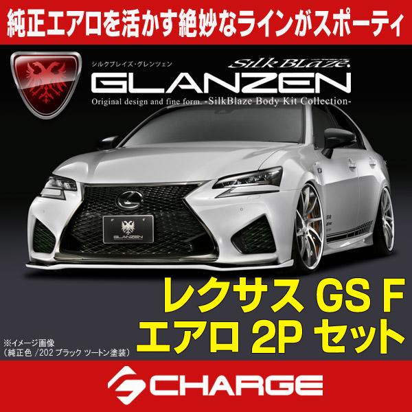 レクサス GS F エアロパーツ 2Pキット[未塗装]グレンツェン [代引不可]