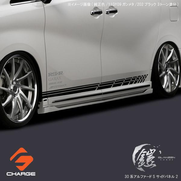 30系アルファード S サイドパネル2 グレンツェン 鎧[塗装済/単色塗装] [代引不可]