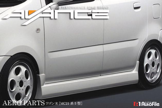 アヴァンセ サイドステップ[塗装済み/パール・メタリック系] ワゴンR [MC12S/22S][代引不可]