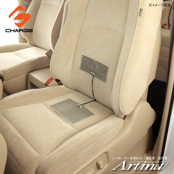 座席が温まる 自動温度調節で安全快適運転席 助手席用 舗 オンラインショップ シートヒーター本体セット 助手席 アルティナ アルティナシートカバー専用Artina 運転席