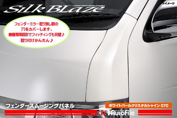 ★SilkBlaze /[純正色塗装済/] シルクブレイズ★スタイリッシュフェンダーミラー3スムージングフェンダーセット200系ハイエース [保安基準適合モデル]