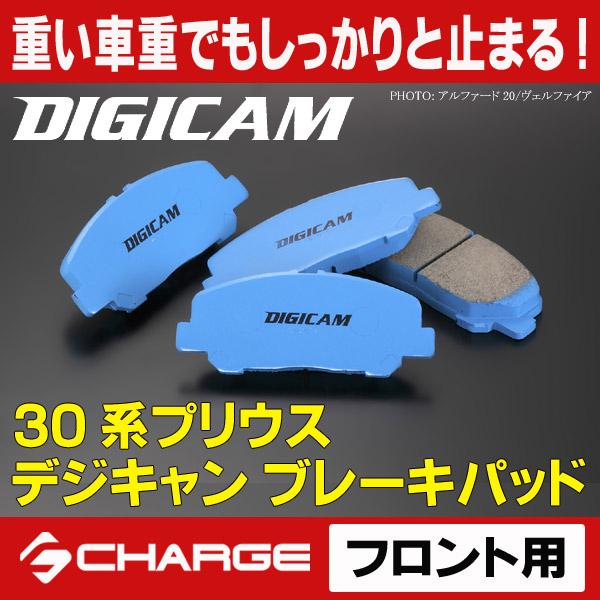 30系プリウスブレーキパッド フロント用デジキャン / DIGICAM