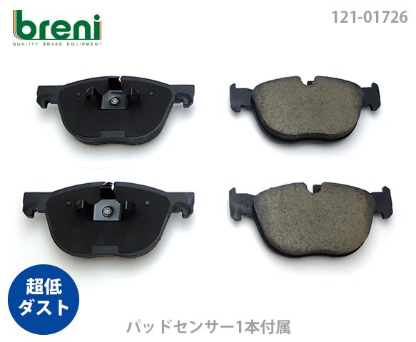 【超低ダスト】ブレーキパッドセットbreni(ブレーニ)DFPシリーズ フロント用センサー1本付属BMWX5 X6■あす楽対応(21726C)