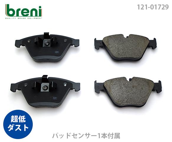 【超低ダスト】ブレーキパッドセットbreni(ブレーニ)DFPシリーズ フロント用センサー1本付属BMW3シリーズ325i 325ix■あす楽対応(21729B)
