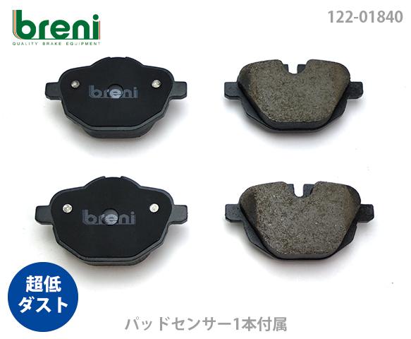 【超低ダスト】ブレーキパッドセットbreni(ブレーニ)DFPシリーズ リア用センサー1本付属BMWX3 X4■あす楽対応(21840E)