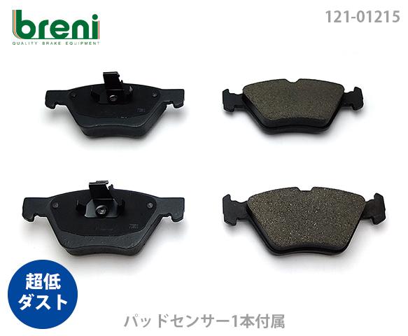 【超低ダスト】ブレーキパッドセットbreni(ブレーニ)DFPシリーズ フロント用センサー1本付属クライスラークロスファイア■あす楽対応(21215A)