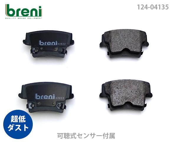 【超低ダスト】ブレーキパッドセットbreni(ブレーニ)DFPシリーズ リア用クライスラー300C 300■あす楽対応(241350)