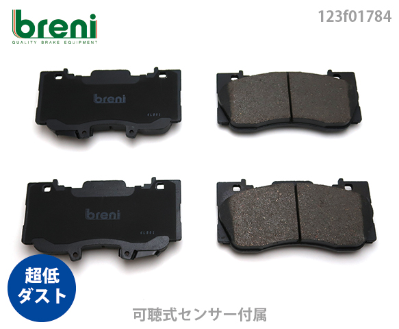 【超低ダスト】ブレーキパッドセットbreni(ブレーニ)DFPシリーズ フロント用フォードマスタング■あす楽対応(2F1784)