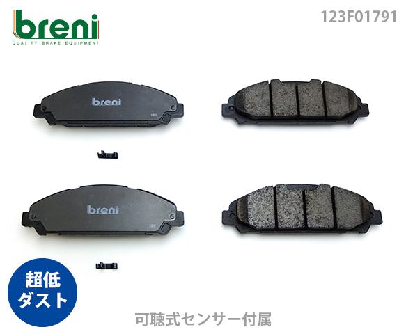 【超低ダスト】ブレーキパッドセットbreni(ブレーニ)DFPシリーズ フロント用フォードマスタング■あす楽対応(2F1791)