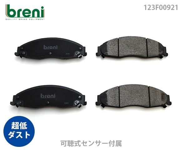 【超低ダスト】ブレーキパッドセットbreni(ブレーニ)DFPシリーズ フロント用キャディラックCTS■あす楽対応(2F0921)