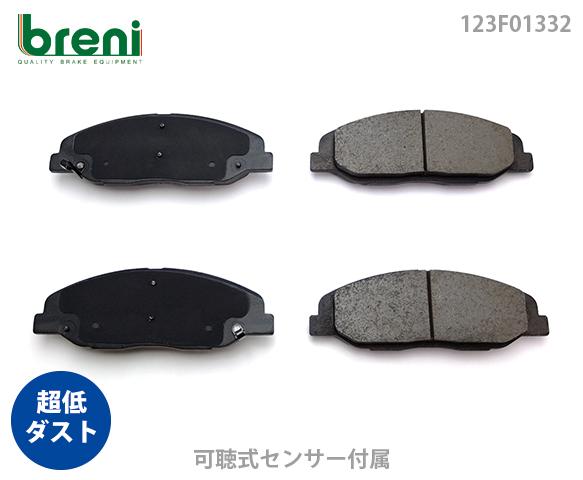 【超低ダスト】ブレーキパッドセットbreni(ブレーニ)DFPシリーズ フロント用キャディラックCTS STS■あす楽対応(2F1332)