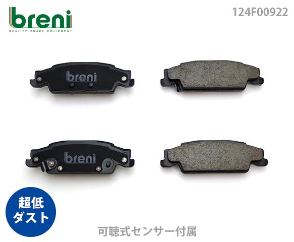 【超低ダスト】ブレーキパッドセットbreni(ブレーニ)DFPシリーズ リア用キャディラックCTS■あす楽対応(2F0922)