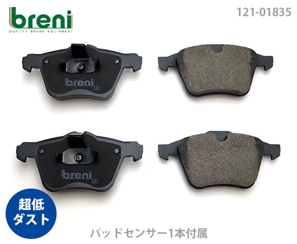 【超低ダスト】ブレーキパッドセットbreni(ブレーニ)DFPシリーズ フロント用センサー1本付属ジャガーXF Fタイプ■あす楽対応(21835A)