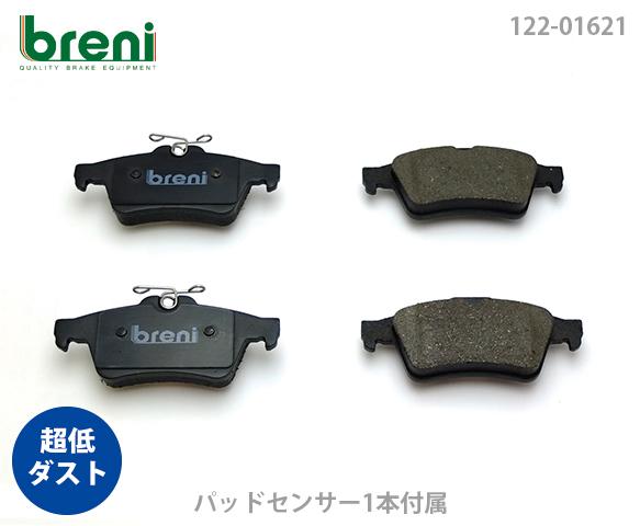 【超低ダスト】ブレーキパッドセットbreni(ブレーニ)DFPシリーズ リア用センサー1本付属ジャガーXF XJ XK■あす楽対応(21621A)