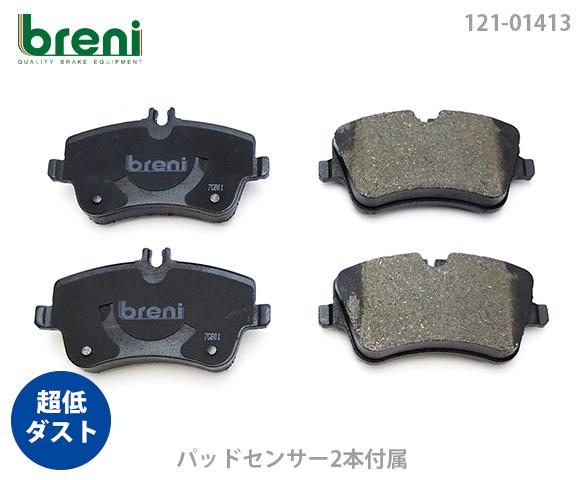 【超低ダスト】ブレーキパッドセットbreni(ブレーニ)DFPシリーズ フロント用センサー2本付属メルセデスベンツCクラス CLKC180 C200 C240 C320CLK350■あす楽対応(21413B)