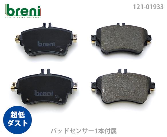 超低ダスト ブレーキパッドセットbreni ブレーニ 10%OFF DFPシリーズ B180■あす楽対応 BクラスA180 フロント用センサー1本付属メルセデスベンツAクラス 倉 21933A