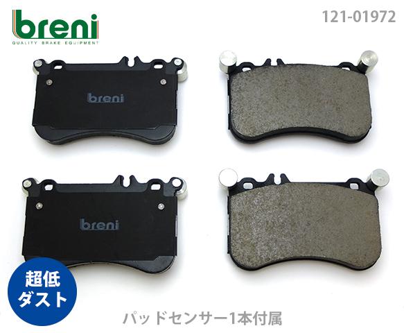 【超低ダスト】ブレーキパッドセットbreni(ブレーニ)DFPシリーズ リア用センサー1本付属メルセデスベンツSクラスS550■あす楽対応(21972B)