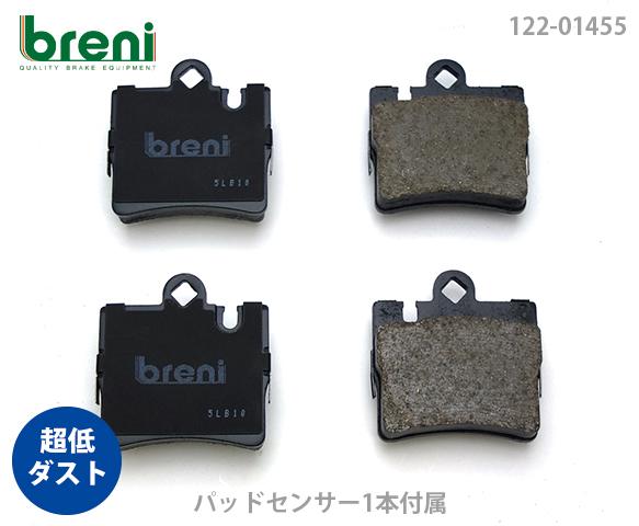 【超低ダスト】ブレーキパッドセットbreni(ブレーニ)DFPシリーズ リア用センサー1本付属メルセデスベンツSクラスS320 S350 S430 S500S600 S55AMG S55L AMG■あす楽対応(21455A)