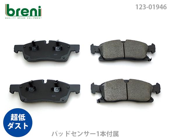 【超低ダスト】ブレーキパッドセットbreni(ブレーニ)DFPシリーズ フロント用センサー1本付属メルセデスベンツML GL GLE GLSML350 GL350 GLE350dGLS350d■あす楽対応(21946A)