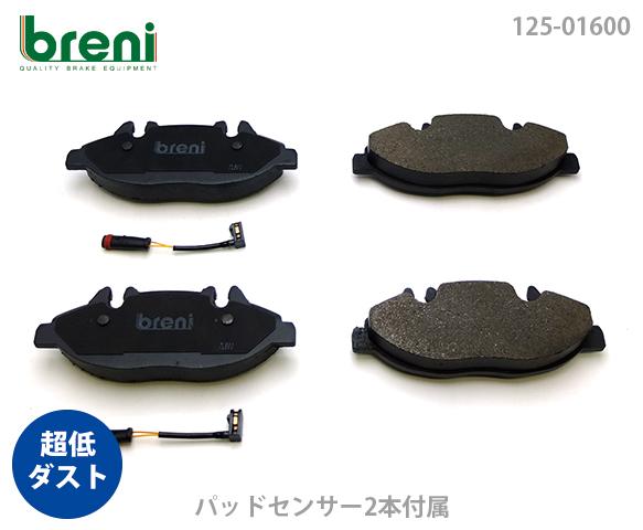 【超低ダスト】ブレーキパッドセットbreni(ブレーニ)DFPシリーズ フロント用センサー2本付属メルセデスベンツVクラスV350■あす楽対応(216000)