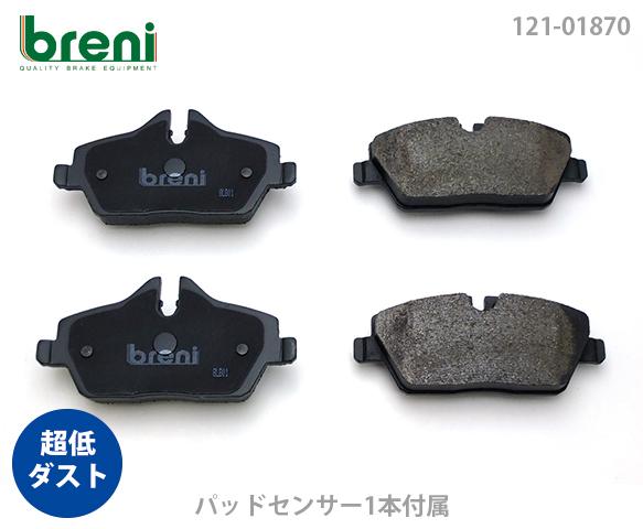 【超低ダスト】ブレーキパッドセットbreni(ブレーニ)DFPシリーズ フロント用センサー1本付属BMWミニワン■あす楽対応(21870f)