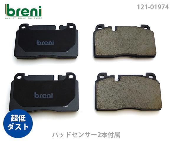 【超低ダスト】ブレーキパッドセットbreni(ブレーニ)DFPシリーズ フロント用センサー2本付属ポルシェマカン■あす楽対応(21974C)