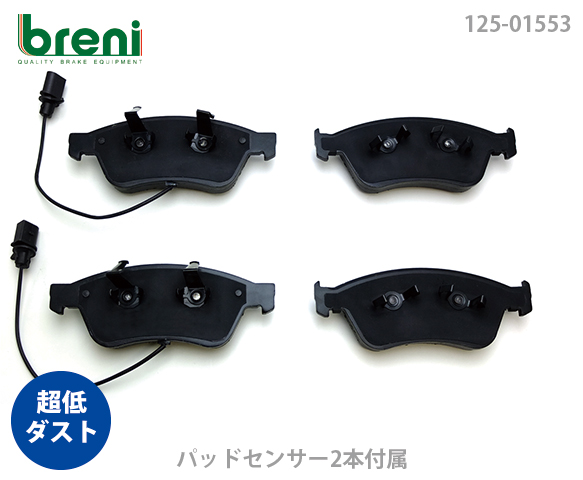 【超低ダスト】ブレーキパッドセットbreni(ブレーニ)DFPシリーズ フロント用センサー2本付属アウディS6 A8 S8■あす楽対応(215530)
