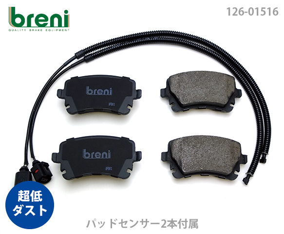 【超低ダスト】ブレーキパッドセットbreni(ブレーニ)DFPシリーズ リア用センサー2本付属アウディS4 RS4 A6 S6 RS6 A8 S8■あす楽対応(215160)