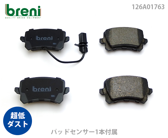 【超低ダスト】ブレーキパッドセットbreni(ブレーニ)DFPシリーズ リア用センサー1本付属アウディRS Q3■あす楽対応(2A17630)