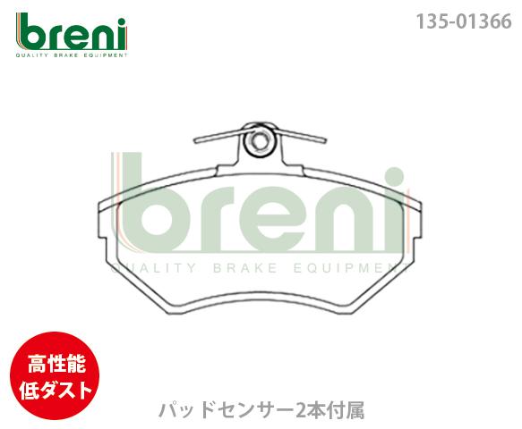 【高性能低ダスト】ブレーキパッドセットbreni(ブレーニ)SPORT(スポルト)フロント用センサー2本付属VWパサート■本州送料無料(313660)