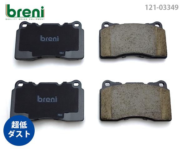 【超低ダスト】ブレーキパッドセットbreni(ブレーニ)DFPシリーズ フロント用ボルボS60 R V70 R■あす楽対応(233490)