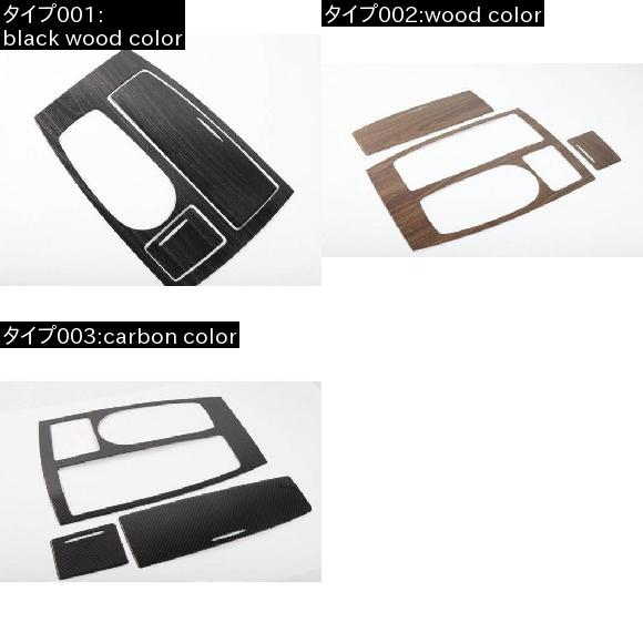 AL コンソール カップ ホルダー 収納 ボックス カバー ギア パネル トリム パトロール2017 2018 選べる3バリエーション black wood color~carbon color AL-BB-0125
