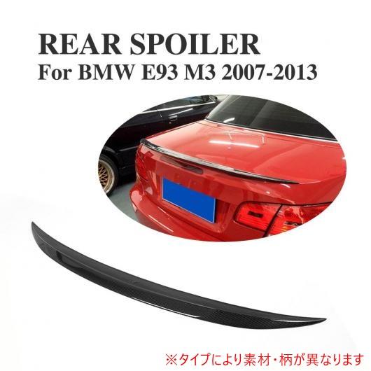AL 車用外装パーツ リア トランク ブート リップ スポイラー ウイング 適用: BMW 3 シリーズ E93 コンバーチブル M3 2007-2013 FRP AL-DD-7707