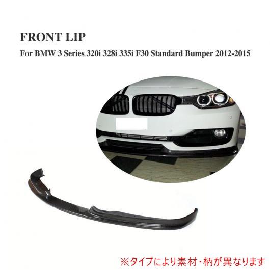 AL 車用外装パーツ フロント バンパー リップ エプロン 適用: BMW 3 シリーズ 320i 328i 335i F30 スタンダード バンパー 2012-2015 カーボンファイバー AL-DD-7723