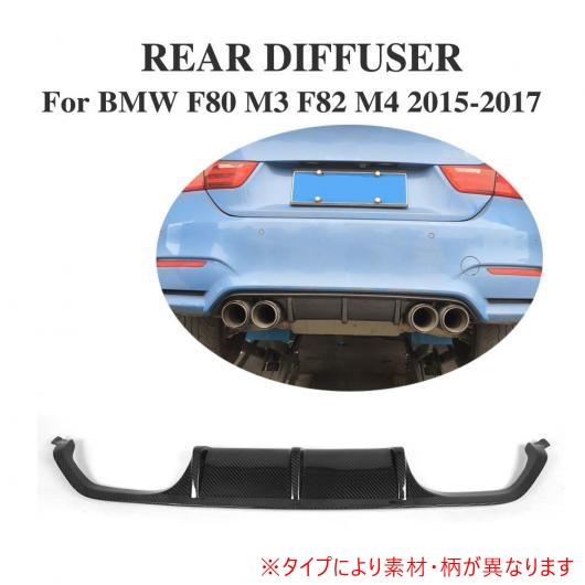 AL 車用外装パーツ F80 グラスファイバー リア ディフューザー リップ バンパー ガード プロテクター スポイラー 適用: BMW M3 F82 F83 M4 2014-2017 FRP AL-DD-7728