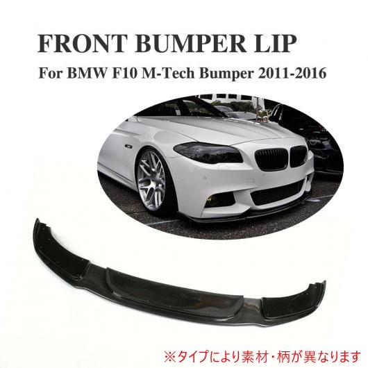 AL 車用外装パーツ フロント リップ スポイラー エプロン チン 適用: BMW 5 シリーズ F10 Mテック Mスポーツ バンパー 2011-2016 カーボンファイバー AL-DD-7742