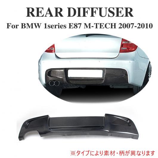 AL 車用外装パーツ リア バンパー ディフューザー スポイラー 適用: BMW 1シリーズ E87 Mテック Mスポーツ 2007-2010 カーボンファイバー AL-DD-7743