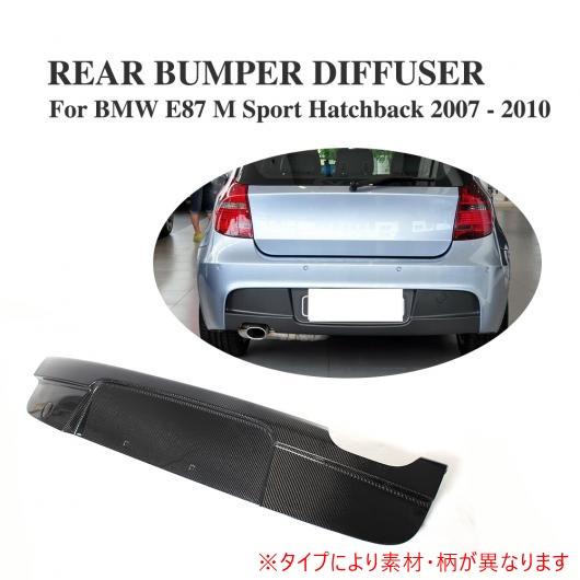 AL 車用外装パーツ リア バンパー リップ ディフューザー 適用: BMW 1シリーズ E87 Mテック Mスポーツ 2007-2010 カーボンファイバー AL-DD-7759