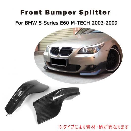 AL 車用外装パーツ 2個セット フロント バンパー リップ スプリッター エプロン フラップ 適用: BMW 5 シリーズ E60 Mスポーツ 2003-2009 FRP AL-DD-7774