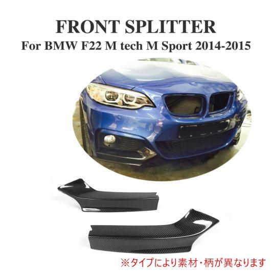 AL 車用外装パーツ F22 フロント バンパー スプリッタ フラップ カップウイング 適用: BMW M235i M240i F22 Mスポーツ クーペ&コンバーチブル 2014-2017 カーボンファイバー AL-DD-7776