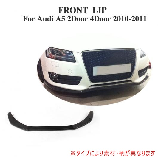 AL 車用外装パーツ フロント リップ スポイラー エプロン 適用: アウディ A5 2ドア 4ドア 除く-Sライン バンパー 2010-2011 カーボンファイバー AL-DD-7839