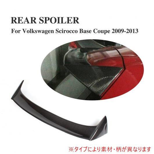 AL 車用外装パーツ リア ルーフ スポイラー ウインドウ ウイング 適用: フォルクスワーゲン VW シロッコ クーペ 2009-2013 Rなし カーボンファイバー AL-DD-7851
