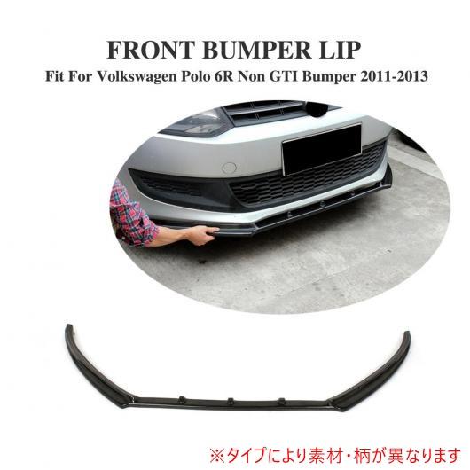 AL 車用外装パーツ フロント バンパー リップ スポイラー エプロン 適用: VW ポロ 6R 除く GTI バンパー 2011-2013 FRP AL-DD-7864