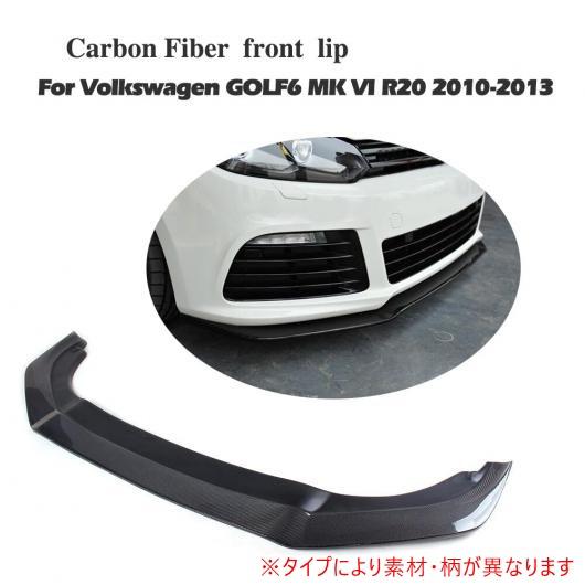 AL 車用外装パーツ フロント バンパー リップ スポイラー 適用: VW ゴルフ 6 VI MK6 R20 バンパー 2010-2013 カーボンファイバー AL-DD-7869